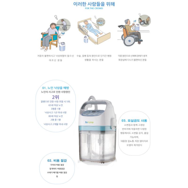 소변수집기 스마트 배뇨 석션기 남녀공용 장애인보조기구